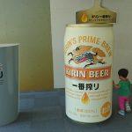 「【ビール試飲】キリンビール福岡工場を見学~一番搾り麦汁の試飲も美味しい!」くまとR子の子育て日記(221日目)
