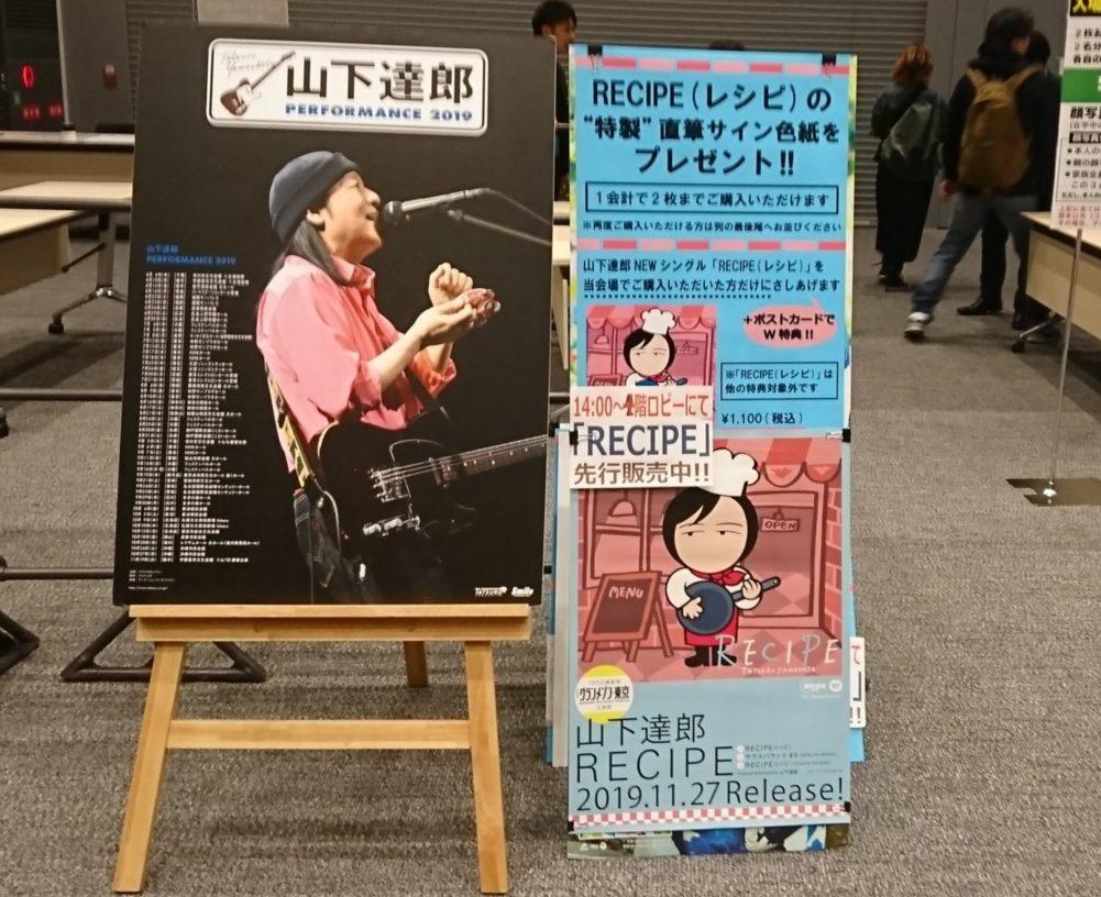達郎 熊本 山下 山下達郎コンサート2019【熊本】チケット発売日、購入方法について