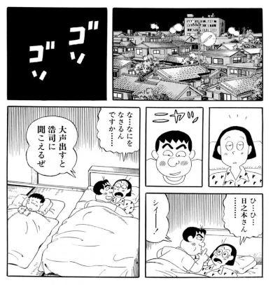 クズ パパ 連 ちゃん